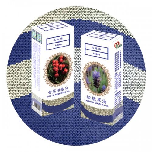 花地瑪草油系列