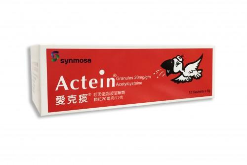 SYNMOSA  Actein 愛克痰 Granules 20mg/gm  (12 Bag*5g)